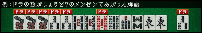 例:ドラの数がちょうど7のメンゼンであがった牌譜