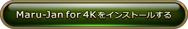 Maru-Jan for 4Kをインストールする