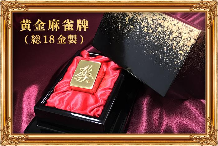 黄金麻雀牌 (総18金製)