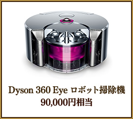 Dyson 360 Eye ロボット掃除機 90,000円相当