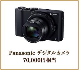 Panasonic デジタルカメラ 70,000円相当