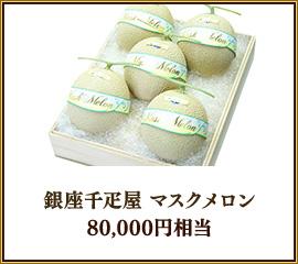 銀座千疋屋 マスクメロン 80,000円相当
