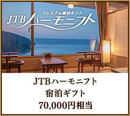 JTBハーモニフト 宿泊ギフト 70,000円相当