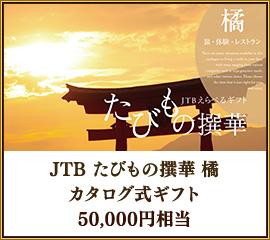 JTB たびもの撰華 橘 カタログ式ギフト 50,000円相当