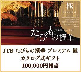 JTB たびもの撰華 プレミアム 極 100,000円相当