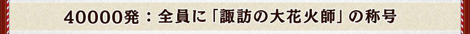 40000発:全員に「諏訪の大花火師」の称号
