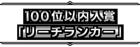 100位以内入賞「リーチランカー」