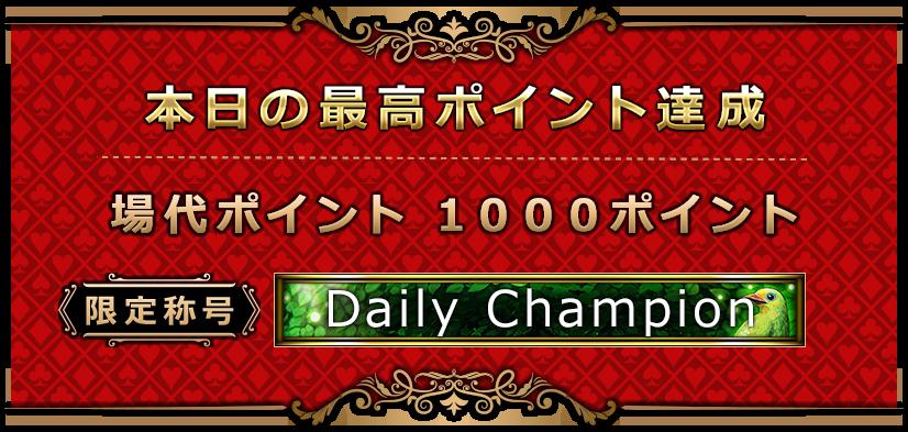 本日の最高ポイント達成 場代ポイント 1000ポイント 限定称号「Daily Champion」