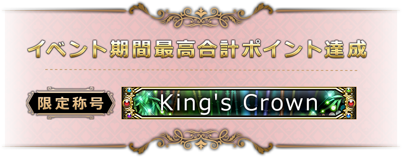イベント期間最高合計ポイント達成 限定称号「King's Crown」