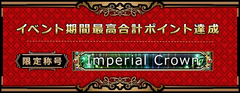 イベント期間最高合計ポイント達成 限定称号「Imperial Crown」