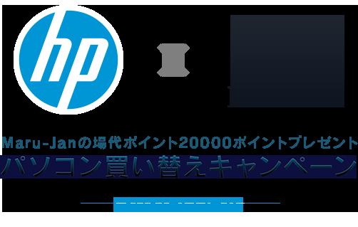 Maru-Janの場代ポイント20000ポイントプレゼントパソコン買い替えキャンペーン3月31日(土)まで