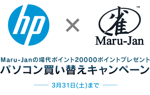 Maru-Janの場代ポイント20000ポイントプレゼント パソコン買い替えキャンペーン 3月31日(土)まで
