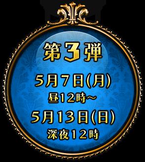 第3弾 5月7日(月)昼12時~5月13日(日)深夜12時