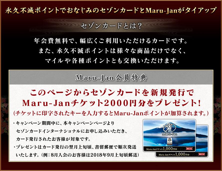 永久不滅ポイントでおなじみのセゾンカードとMaru-Janがタイアップ。セゾンカード・Maru-Jan会員特典について