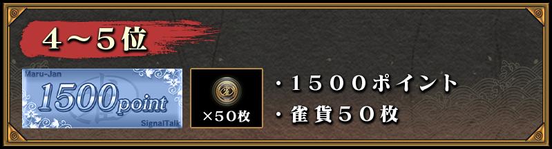 三麻部門賞品 4~5位