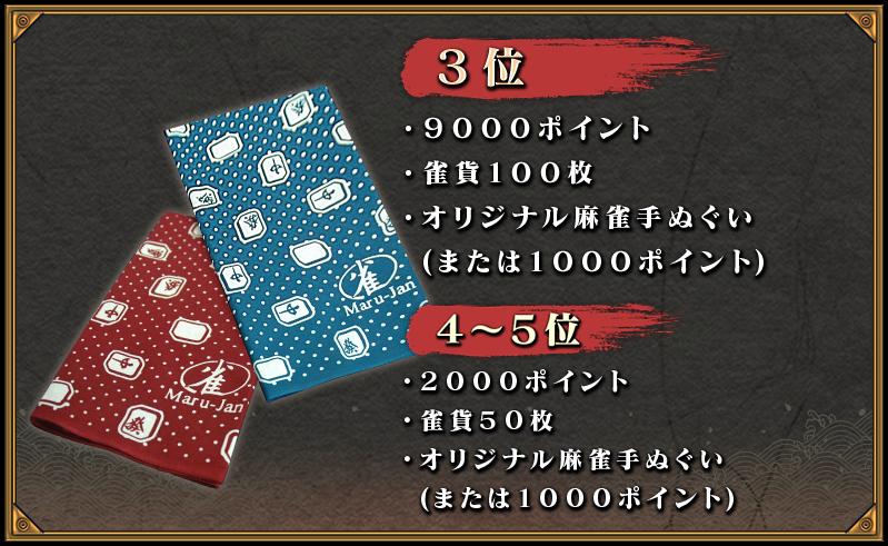 四麻部門賞品 3~5位