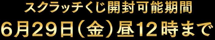 スクラッチくじ開封可能期間 6月29日(金)昼12時まで