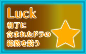 Luck 和了に含まれたドラの総数を競う