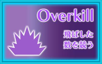 Overkill 飛ばした数を競う