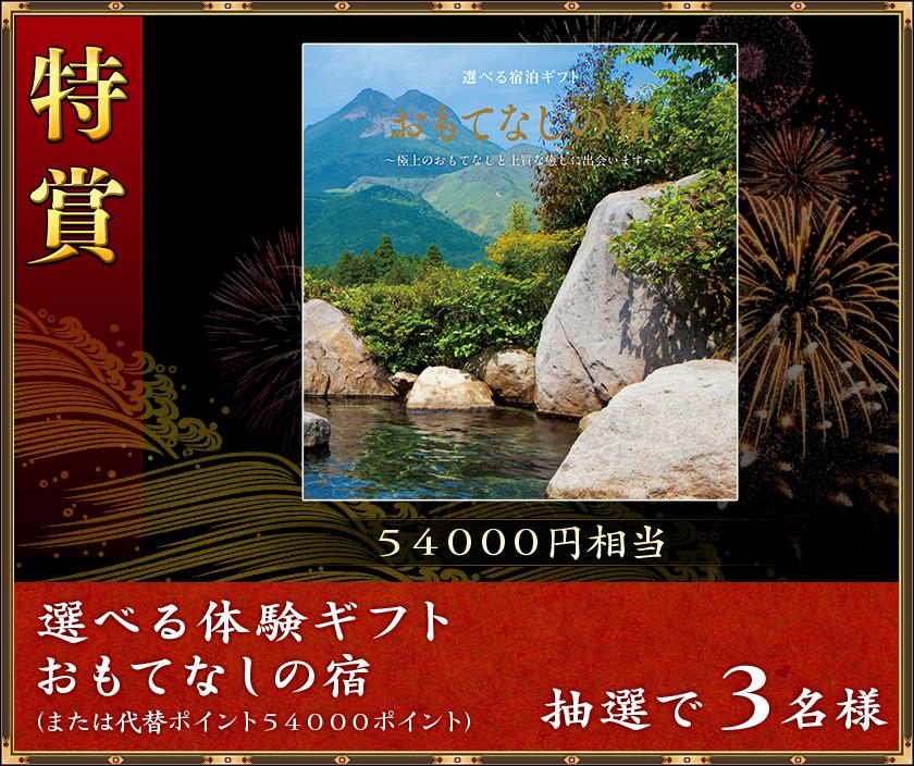 特賞54000円相当抽選で3名様「選べる体験ギフト おもてなしの宿」(または代替ポイント54000ポイント)