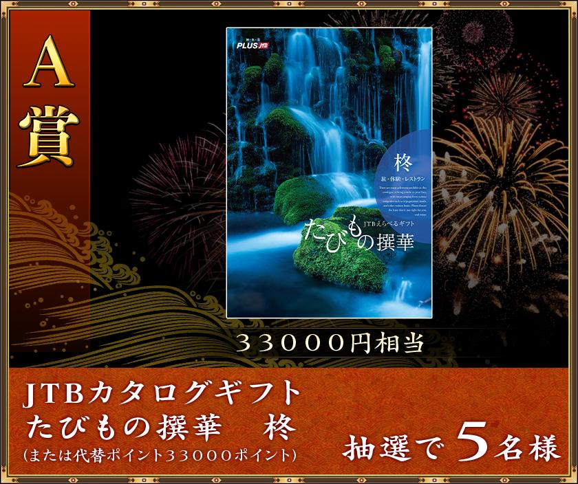 A賞33000円相当抽選で5名様「JTBカタログギフト たびもの撰華 柊」(または代替ポイント33000ポイント)
