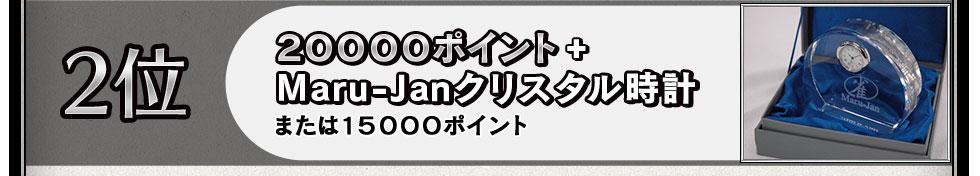 2位・20000ポイント・Maru-Janクリスタル時計または15000ポイント