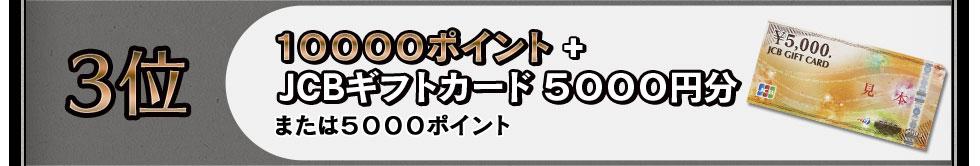 3位 ・10000ポイント ・JCBギフトカード5000円分または5000ポイント
