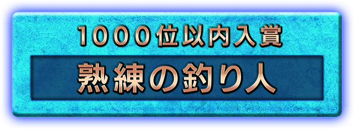 1000位以内入賞・熟練の釣り人