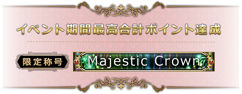 イベント期間最高合計ポイント達成 限定称号「Majestic Crown」