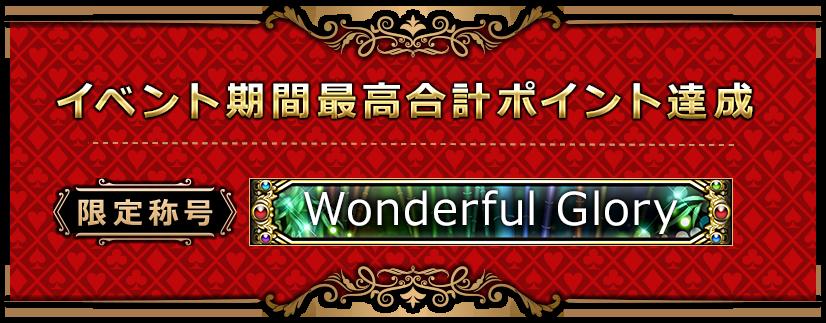 イベント期間最高合計ポイント達成 限定称号「Wonderful Glory」
