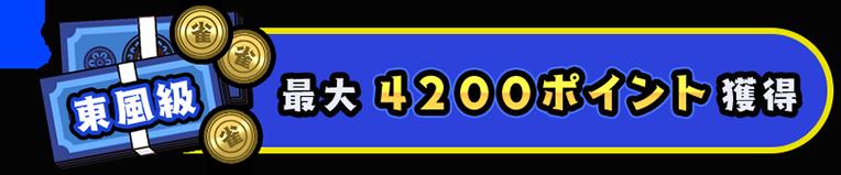 最大4200ポイント