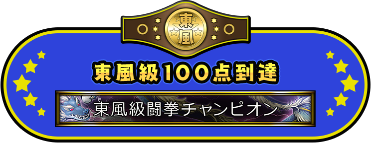 東風級100点到達 東風級闘拳チャンピオン