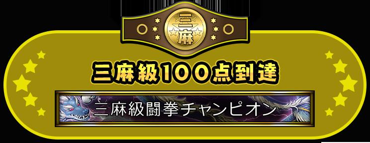 三麻級100点到達 三麻級闘拳チャンピオン