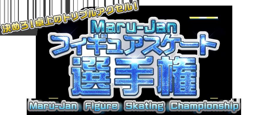 Maru-Janフィギュアスケート選手権 決めろ!卓上のトリプルアクセル!