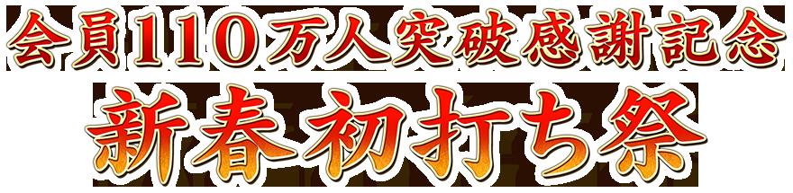 会員110万人突破感謝記念 新春初打ち祭