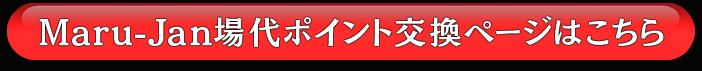 Maru-Jan場代ポイント 交換ページはこちら