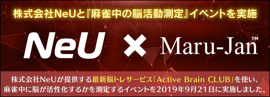 株式会社NeUと『麻雀中の脳活動測定』イベントを実施 NeU×Maru-Jan