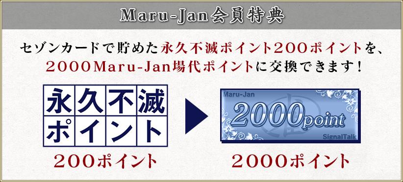 セゾンカードで貯めた永久不滅ポイント200ポイントを、2000Maru-Jan場代ポイントに交換できます!