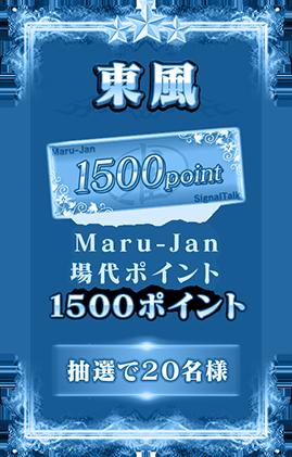 東風 1500pt Maru-Jan場代ポイント1500ポイント 抽選で20名様