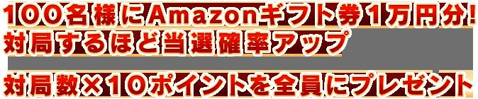 【1】100名様にAmazonギフト券1万円分!対局するほど当選確率アップ 【2】対局数×10ポイントを全員にプレゼント
