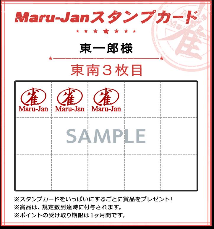 Maru-Janスタンプカード