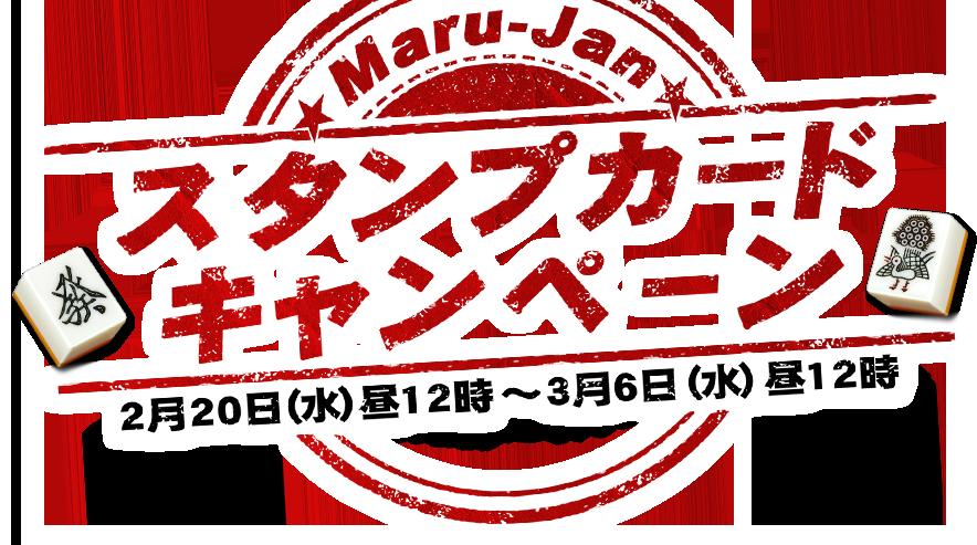 Maru-Janスタンプカードキャンペーン 開催期間2月20日(水)昼12時~3月6日(水)昼12時