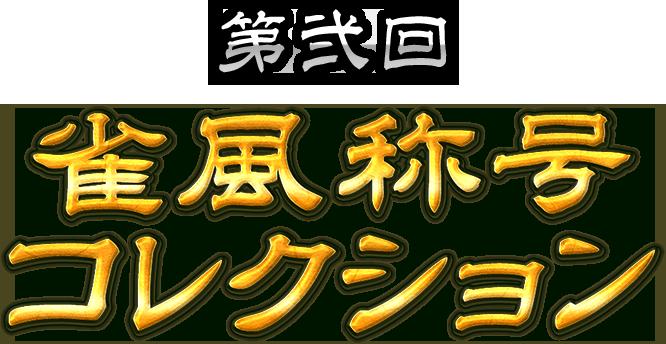 第弐回雀風称号コレクション