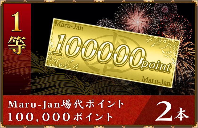 1等 Maru-Jan場代ポイント100,000ポイント2本