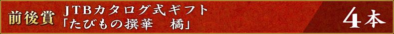 前後賞:JTBカタログ式ギフト「たびもの撰華 橘」 4本
