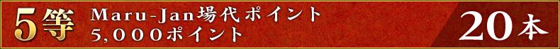 5等:Maru-Jan場代ポイント5,000ポイント 20本