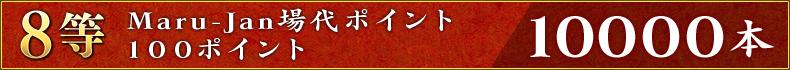 8等:Maru-Jan場代ポイント100ポイント 10000本