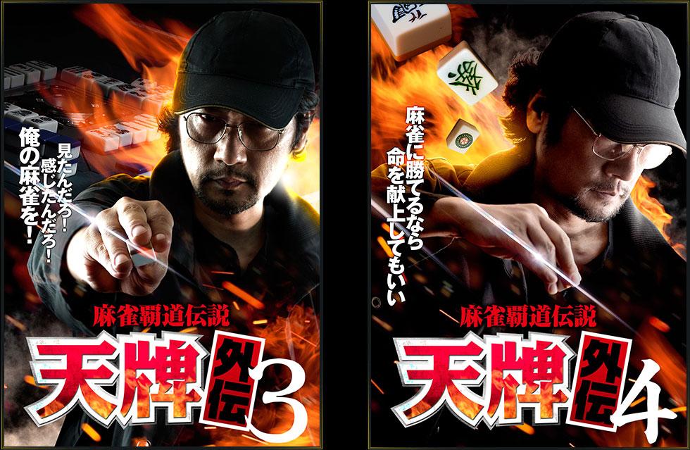 映画「麻雀覇道伝説 天牌外伝」3巻4巻の画像
