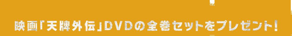 映画「天牌外伝」DVDの全巻セットをプレゼント!