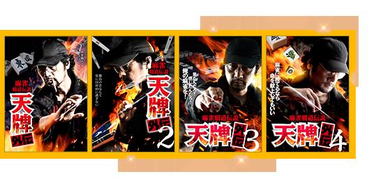 天牌外伝DVD全4巻セット